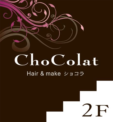 聖蹟桜ヶ丘の美容室「Hair&Make ChoColaショコラ」メンバーサービスで前髪カット無料!